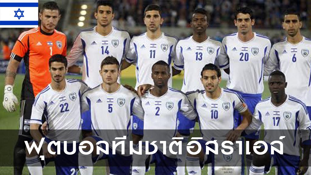 ฟุตบอลโลก 2022 อิสราเอล